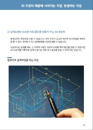 03 3D프린터_2.jpg